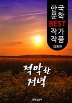 도서 이미지 - 적막한 저녁 ; 김동인 (한국 문학 BEST 작가 작품)