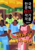도서 이미지 - 대탕지 아주머니 ; 김동인 (한국 문학 BEST 작가 작품)