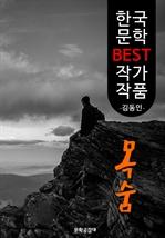 도서 이미지 - 목숨 ; 김동인 (한국 문학 BEST 작가 작품)