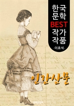 도서 이미지 - 인간산문(人間散文); 이효석 (한국 문학 BEST 작가 작품)