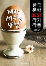 도서 이미지 - 계란을 세우는 방법 ; 김동인 (한국 문학 BEST 작가 작품)