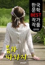 도서 이미지 - 봄과 따라지 ; 김유정 (한국 문학 BEST 작가 작품)