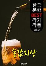 도서 이미지 - 술값 외상 ; 김동인 (한국 문학 BEST 작가 작품)