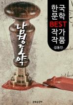 도서 이미지 - 남경조약 ; 김동인 (한국 문학 BEST 작가 작품)
