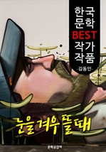 도서 이미지 - 눈을 겨우 뜰때 ; 김동인 (한국 문학 BEST 작가 작품)