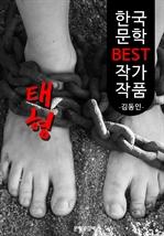 도서 이미지 - 태형 ; 김동인 (한국 문학 BEST 작가 작품)