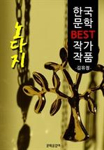 도서 이미지 - 노다지 ; 김유정 (한국 문학 BEST 작가 작품)