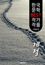 도서 이미지 - 계절; 이효석 (한국 문학 BEST 작가 작품)