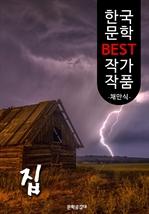 도서 이미지 - 집; 채만식 (한국 문학 BEST 작가 작품)