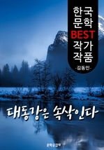 도서 이미지 - 대동강은 속삭인다 ; 김동인 (한국 문학 BEST 작가 작품)
