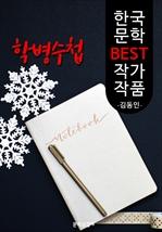 도서 이미지 - 학병수첩 ; 김동인 (한국 문학 BEST 작가 작품)