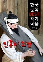 도서 이미지 - 민족의 죄인 ; 채만식 (한국 문학 BEST 작가 작품)