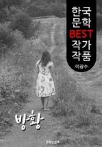 도서 이미지 - 방황(彷徨); 이광수 (한국 문학 BEST 작가 작품)