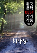 도서 이미지 - 치악산(雉岳山); 이인직 (한국 문학 BEST 작가 작품)
