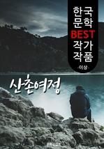 도서 이미지 - 산촌여정(山村餘情); 이상 (한국 문학 BEST 작가 작품)