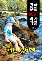 도서 이미지 - 어린 벗에게 ; 이광수 (한국 문학 BEST 작가 작품)
