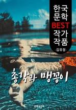 도서 이미지 - 총각과 맹꽁이 ; 김유정 (한국 문학 BEST 작가 작품)