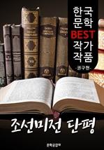 도서 이미지 - 조선미전 단평 ; 권구현 (한국 문학 BEST 작가 작품)
