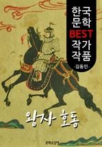 도서 이미지 - 왕자호동(王子好童); 김동인 (한국 문학 BEST 작가 작품)