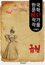 도서 이미지 - 규원 ; 나혜석 (한국 문학 BEST 작가 작품)