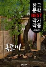 도서 이미지 - 옥토끼 ; 김유정 (한국 문학 BEST 작가 작품)