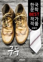 도서 이미지 - 구두 ; 김동인 (한국 문학 BEST 작가 작품)