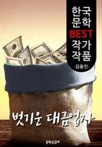 도서 이미지 - 벗기운 대금업자 ; 김동인 (한국 문학 BEST 작가 작품)