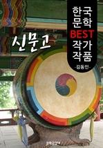 도서 이미지 - 신문고(申聞鼓); 김동인 (한국 문학 BEST 작가 작품)