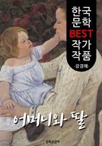 도서 이미지 - 어머니와 딸 ; 강경애 (한국 문학 BEST 작가 작품)
