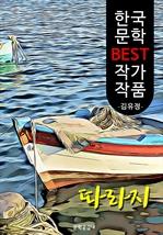 도서 이미지 - 따라지 ; 김유정 (한국 문학 BEST 작가 작품)