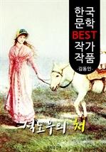 도서 이미지 - 석노우의 처 ; 김동인 (한국 문학 BEST 작가 작품)