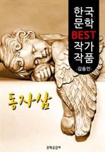 도서 이미지 - 동자삼(童子蔘); 김동인 (한국 문학 BEST 작가 작품)