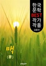 도서 이미지 - 맥(麥); 김남천 (한국 문학 BEST 작가 작품)