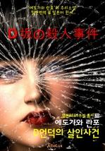 도서 이미지 - D언덕의 살인 사건 ('에도가와 란포' 추리 작품 : 일본 추리소설의 아버지)