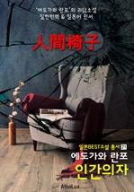 도서 이미지 - 인간의자 ('에도가와 란포' 추리 괴기 소설 : 일본 추리소설의 아버지)