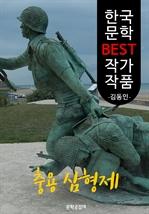 도서 이미지 - 충용 삼형제 ; 김동인 (한국 문학 BEST 작가 작품)