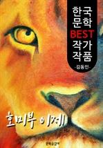도서 이미지 - 호미부 이제 ; 김동인 (한국 문학 BEST 작가 작품)
