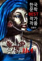도서 이미지 - 승암의 괴녀 ; 김동인 (한국 문학 BEST 작가 작품)