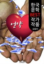 도서 이미지 - 언약 ; 김동인 (한국 문학 BEST 작가 작품)