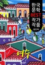 도서 이미지 - 여수(旅愁); 정인택 (한국 문학 BEST 작가 작품)