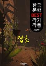 도서 이미지 - 잡초 ; 이광수 (한국 문학 BEST 작가 작품)