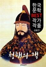 도서 이미지 - 청해의 객 ; 김동인 (한국 문학 BEST 작가 작품)