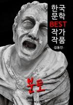 도서 이미지 - 분토(糞土); 김동인 (한국 문학 BEST 작가 작품)