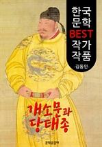 도서 이미지 - 개소문과 당태종 ; 김동인 (한국 문학 BEST 작가 작품)