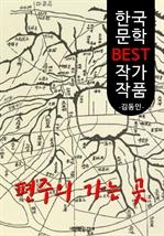 도서 이미지 - 편주(片舟)의 가는 곳 ; 김동인 (한국 문학 BEST 작가 작품)