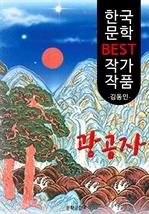 도서 이미지 - 광공자(狂公子); 김동인 (한국 문학 BEST 작가 작품)