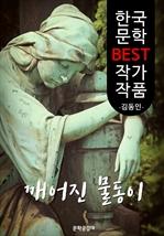 도서 이미지 - 깨어진 물동이 ; 김동인 (한국 문학 BEST 작가 작품)