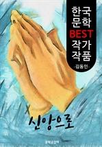 도서 이미지 - 신앙으로 ; 김동인 (한국 문학 BEST 작가 작품)
