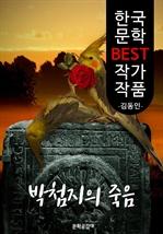 도서 이미지 - 박첨지의 죽음 ; 김동인 (한국 문학 BEST 작가 작품)