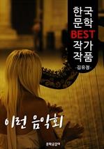도서 이미지 - 이런 음악회 ; 김유정 (한국 문학 BEST 작가 작품)